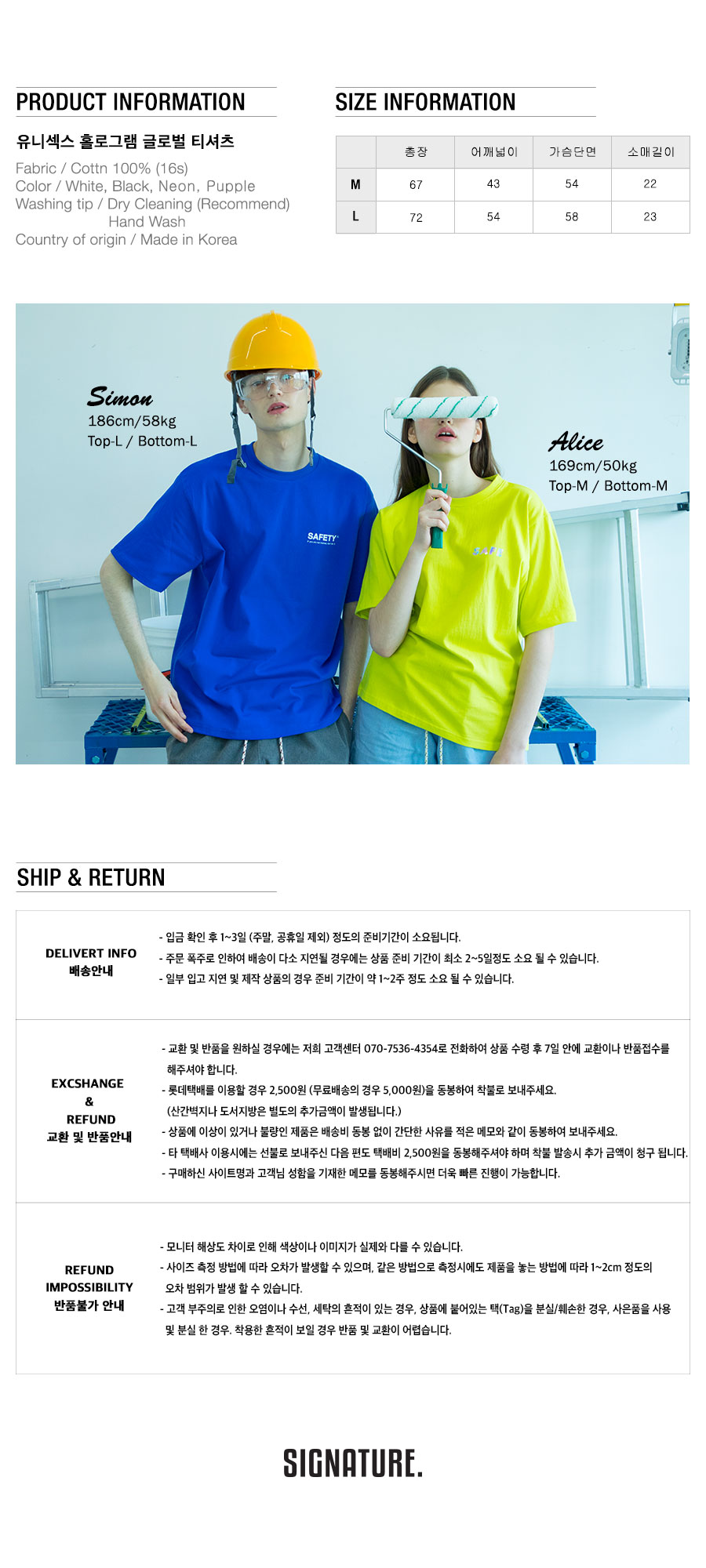 시그니처(SIGNATURE) [패키지] 유니섹스 홀로그램 글로벌 티셔츠 [4컬러]