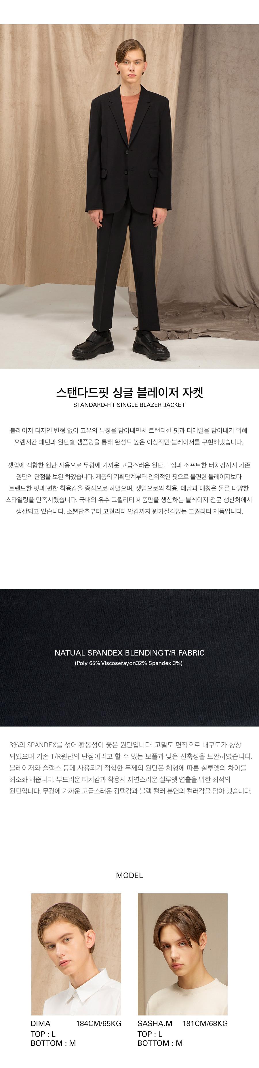 시그니처(SIGNATURE) [AW원단]스탠다드핏 싱글 블레이저 자켓[블랙]