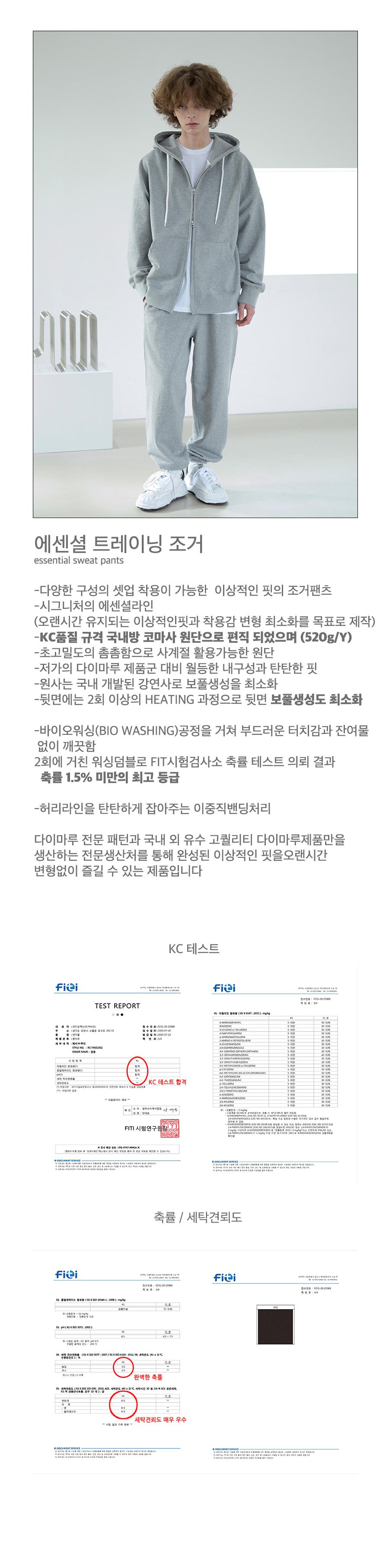 시그니처(SIGNATURE) 21SS에센셜  트레이닝 조거 [그레이]